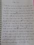 Y6 Darwin writing.png