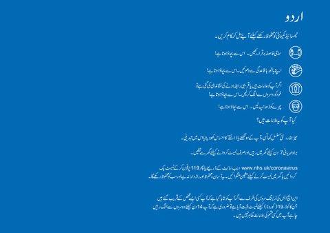 J002774 Coronavirus Multi Language Leaflet - Urdu.jpg